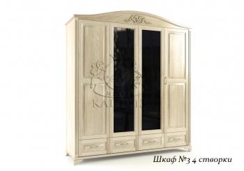 Шкаф №3 4-х створчатый