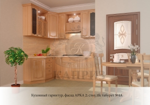 """Кухонный гарнитур """"АРКА 2"""""""