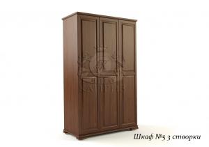 Шкаф №5 , 3-х створчатый