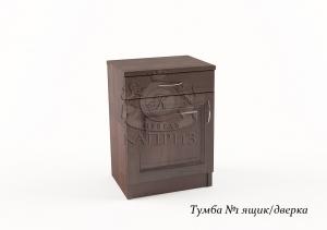 Тумбочка №1 ящик/дверца