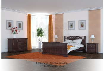 Кровать Версаль резной